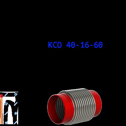 Компенсатор КСО 40-16-60